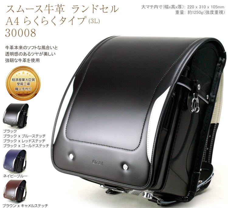 ランドセル 3L 30008