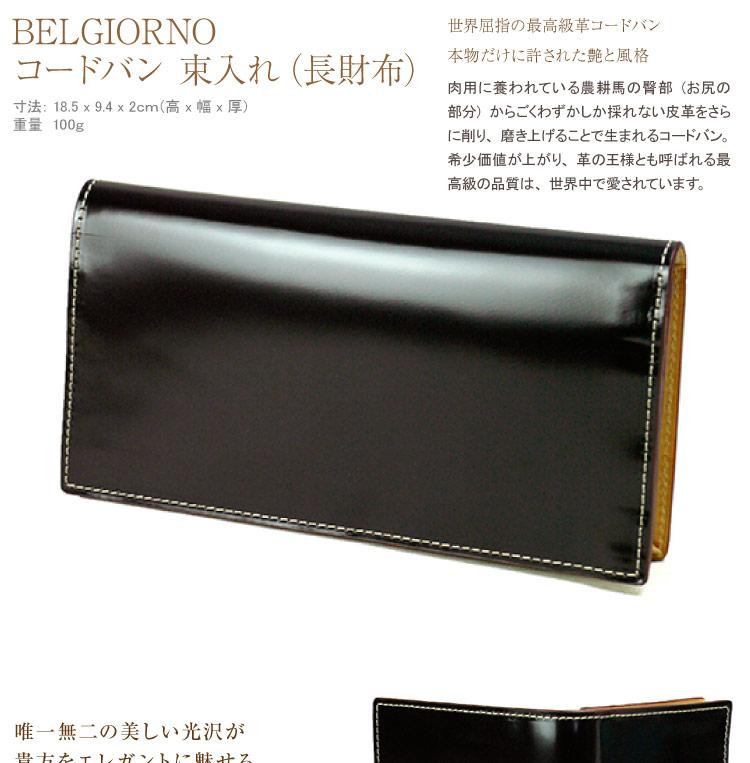 コードバン 長財布 ブラック