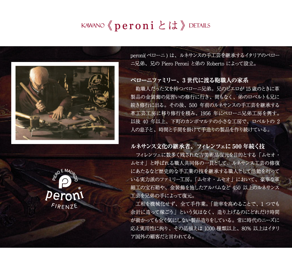 牛革 ダレスバッグ peroni ペローニ R120 ベジタブルタンニン仕上げ