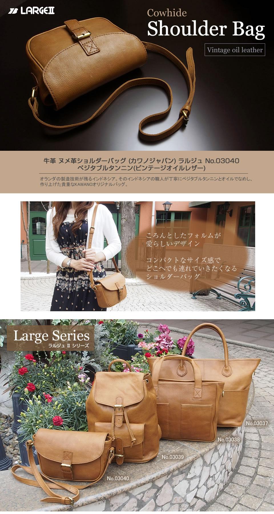 牛革 ヌメ革ショルダーバッグ | KawanoJapan (カワノジャパン) ラルジュ No.03040ベジタブルタンニン(ビンテージオイルレザー)