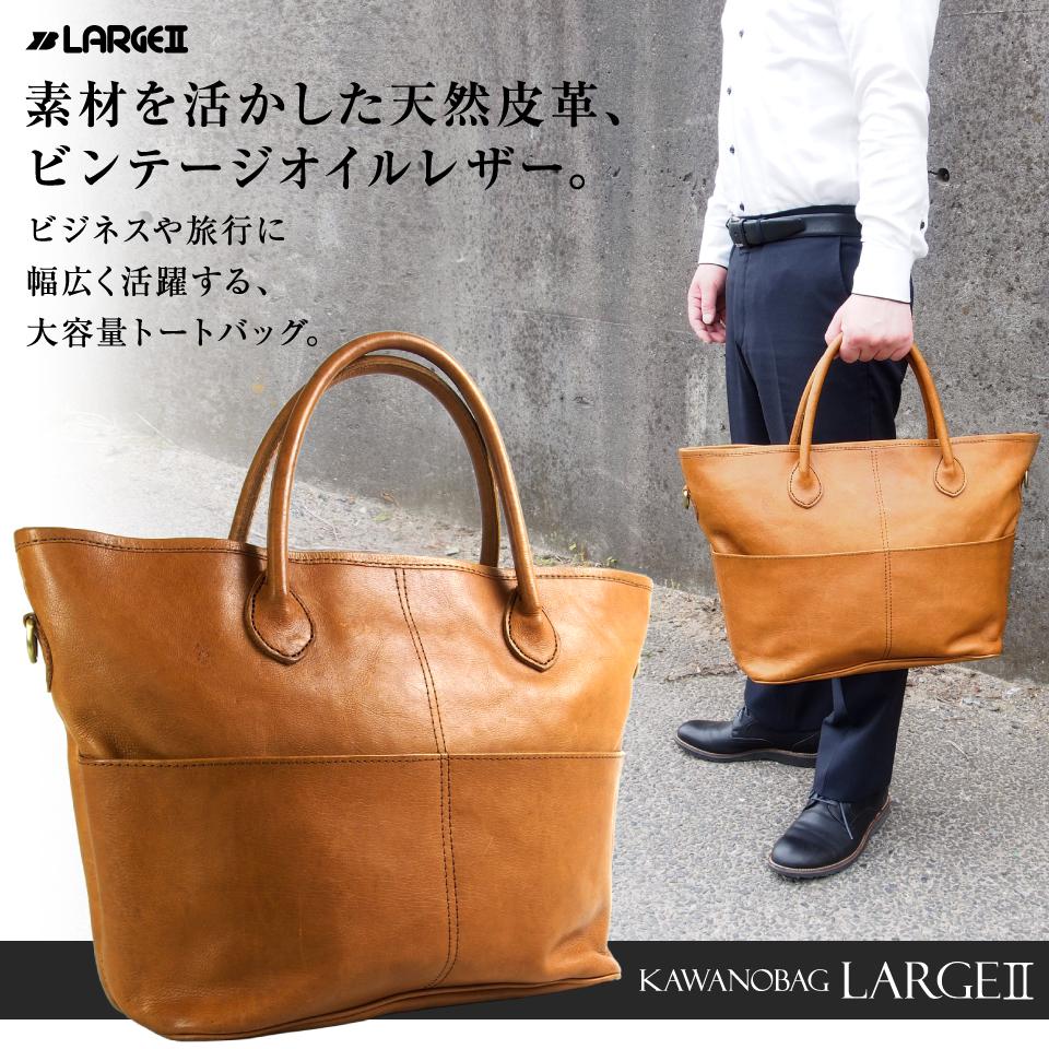 ヌメ革大型トートバッグ ラルジュ No.03037 ...