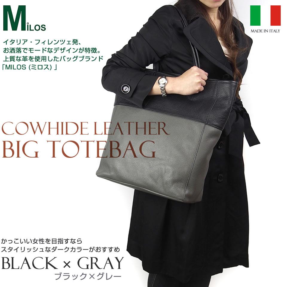 レディースバッグ|イタリア製 牛革 大型トートバッグ A4サイズ対応 MILOS/ミロス