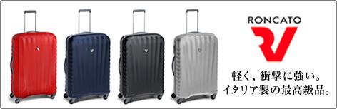 ロンカート UNO スーツケース